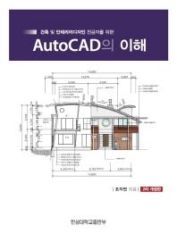건축 및 인테리어디자인 전공자를 위한 AutoCAD의 이해