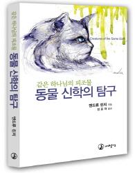 동물 신학의 탐구