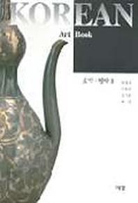 토기.청자 2(KOREAN ART BOOK 3)