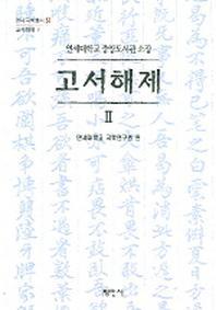 고서해제 2 (연세대학교 중앙도서관 소장)