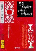 중국 초등학교 1학년 교과서선