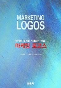 마케팅 세계를 지배하는 원리 마케팅 로고스