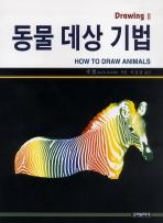 동물 데상 기법(DRAWING 2)
