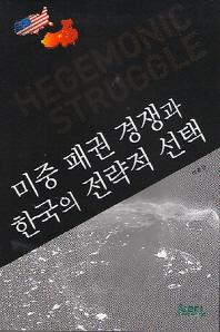 미중 패권 경쟁과 한국의 전략적 선택