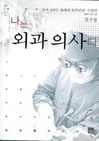 나는 외과의사다
