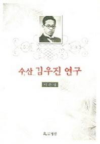 수산 김우진 연구