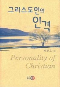 그리스도인의 인격