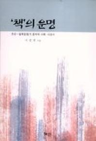 책의 운명(조선~일제강점기 금서의 사회.사상사)