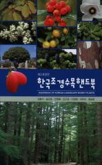 한국조경수목핸드북