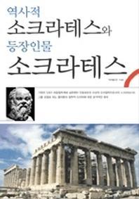 역사적 소크라테스와 등장인물 소크라테스