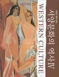 그림과 함께 읽는 서양 문화의 역사. 4: 현대편
