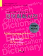 영어회화사전