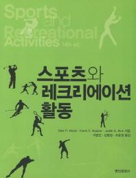 스포츠와 레크리에이션 활동. 14/E