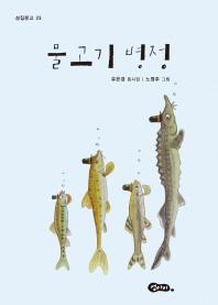 물고기 병정