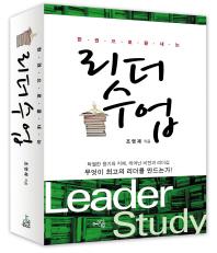 한권으로 끝내는 리더수업