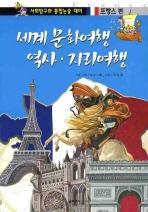 세계 문화여행 역사 지리여행: 프랑스편