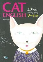 고양이와 함께하는 신나는 영어회화 CAT ENGLISH