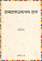 한국천주교회사의 연구