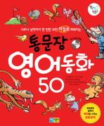 통문장 영어동화 50