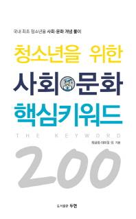 청소년을 위한 사회 문화 핵심키워드 200