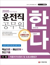 한다 사회ㆍ자동차구조원리 및 도로교통법규(운전직 공무원)(2020)