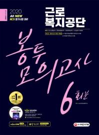 근로복지공단 봉투모의고사 6회분(2020)