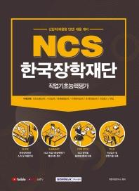NCS 한국장학재단 직업기초능력평가(2021)