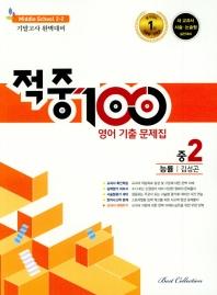적중 100 중학 영어 중2-2 기말고사 완벽대비 기출문제집(능률 김성곤)(2020)