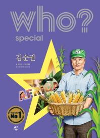 Who? Special 김순권