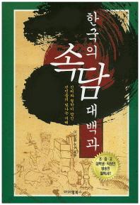 한국의 속담 대백과