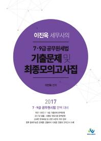 이진욱 세무사의 7급 9급 공무원세법 기출문제 및 최종모의고사집(2017)
