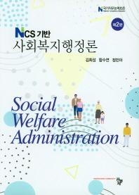 NCS기반 사회복지행정론