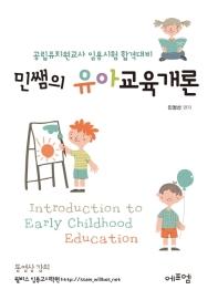 민쌤의 유아교육개론