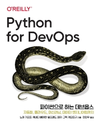파이썬으로 하는 데브옵스