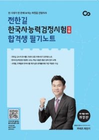 커넥츠 자단기 전한길 한국사능력검정시험(심화) 합격생 필기노트