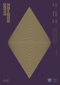 어썸&랑데뷰 수능실전 모의고사 수학(2021)(2022 수능대비)(봉투형)