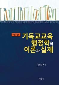 기독교교육행정학의 이론과 실제