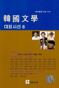한국문학 대표시선. 8