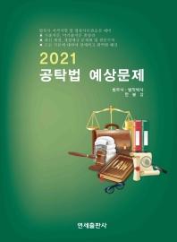 공탁법 예상문제(2021)