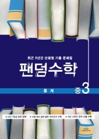 팬덤수학 중3 통계(2021)