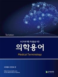 보건의료계통 학생들을 위한 의학용어