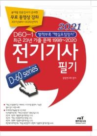 D60-1 전기기사 필기(2021)