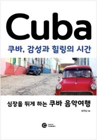 쿠바, 감성과 힐링의 시간