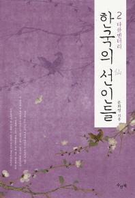 다큐멘터리 한국의 선인들. 2