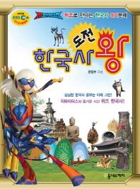 지파이터스 도전 한국사왕