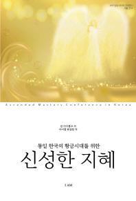 통일 한국의 황금시대를 위한 신성한 지혜