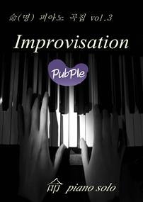 命(명) 피아노 곡집 vol.3 Improvisation