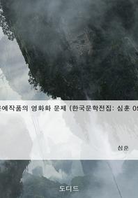 문예작품의 영화화 문제 (한국문학전집  심훈 05)