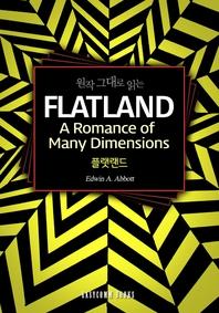 원작 그대로 읽는 플랫랜드(Flatland  A Romance of Many Dimensions)