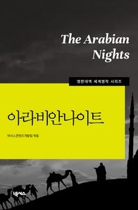 [영한대역]아라비안나이트